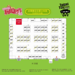 TTF 2012 Floor Plan