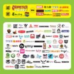 TTF 2012 exhibitors